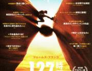 映画『127時間』(2010) BSプレミアム  落石に腕を挟まれ、身動きできなくなった登山家の極限状態を描く