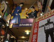 【映画】「世界のキタノ」の初期2作 「その男、凶暴につき」 「3―4X10月」  名画座の大スクリーンで上映