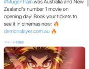 「鬼滅人気はアジアだけ」→映画がオーストラリアとニュージーランドで公開された結果wwww
