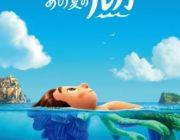 【映画】ディズニー&ピクサー新作『あの夏のルカ』6・18日米同時公開