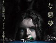 映画『ヘレディタリー/継承』(2018)とは何だったのか?あるしくまれた運命によって家族が崩壊する様を描く