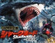 """【サメ映画】『シャークネード』6作品を一挙放送 BS無料放送のBS12のGWは""""ゴールデン・サメ劇場"""""""