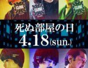 【映画】悲報か朗報か? 日本版『CUBE』は完全オリジナルストーリー 特報映像解禁