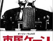 「市民ケーン」とかいう引くくらいつまらない映画wwww