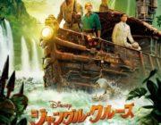 ディズニーランドの中でもハズレアトラクション『ジャングル・クルーズ』の映画化ポスターが公開
