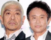 【テレビ】松本人志 浜田雅功の好きな映画明かし、千鳥・ノブ感激「やっぱ兄さんです!」