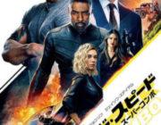 映画『ワイルド・スピード』の邦題を米メディアが絶賛「爽やかでわかりやすい」