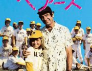 野球映画の名作教えてくれ