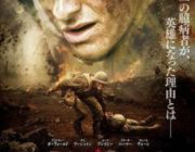 ハクソーリッジって戦争映画見た!