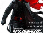 【映画】「シン・仮面ライダー」第2号のイメージビジュアル公開で驚きと期待の声「ダブルライダーキックも見たい!」