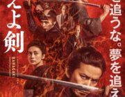 【映画】 岡田准一主演『燃えよ剣』コラボビジュアル一挙公開 刀剣乱舞にドアラ、全11企業