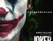 映画「ジョーカー」は日本人にはぜんぜん刺さらなかったのか……
