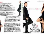 ミスター&ミセス・スミス