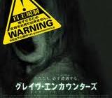心霊番組の撮影クルーが廃墟となった精神病院に潜入し、数々の超常現象に巻き込まれていく!!!グレイヴ・エンカウンターズ