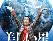 美しい星【ネタバレ 感想 評価 評判】異色SF小説を吉田大八監督が映画化