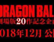 【速報】ドラゴンボール劇場版の最新作が2018年12月公開決定!!脚本は鳥山明!!!!