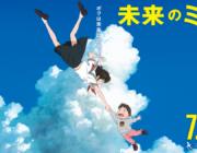 【音楽】山下達郎(65) ニューシングル発売決定 細田守監督「未来のミライ」2曲書下ろし