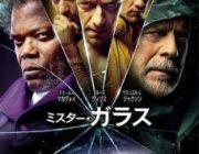【映画】ミスター・ガラス【2ちゃん ネタバレ|感想|評価|評判】