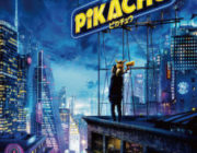 【朗報】ハリウッド映画『名探偵ピカチュウ』、国内外のレビューで大絶賛される