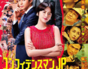 【映画】コンフィデンスマンJP【2ちゃん ネタバレ|感想|評価|評判】