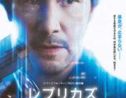 【映画】レプリカズ【2ちゃん ネタバレ|感想|評価|評判】