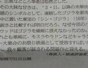 【悲報】日本の映画評論家さん「ハリウッドゴジラ最新作は糞。シン・ゴジラみたいな繊細さがない」