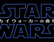 【映画】「スター・ウォーズ」完結編の邦題は「スカイウォーカーの夜明け」に決定 12月20日公開