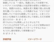 【悲報】トイストーリー4、ヤフー映画レビューで公開前から叩かれる