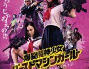 映画『爆裂魔神少女 バーストマシンガール』11月22日(金)公開決定