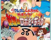 【悲報】クレヨンしんちゃん映画、最高傑作ガチで決まる