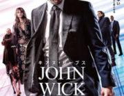 【映画】ジョン・ウィック パラベラム【2ちゃん ネタバレ|感想|評価|評判】