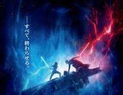 【映画】スター・ウォーズの世界に暗雲が垂れ込めてきた