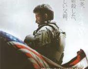 いろんな戦争映画見始めたけどアメリカン・スナイパー見終わった