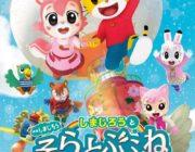 しまじろう2020年映画キービジュアル公開、シリーズ初の3DCGに!