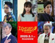 【映画】コンフィデンスマンJP:映画第2弾のタイトルは「プリンセス編」 白濱亜嵐、古川雄大、関水渚らの出演も発表