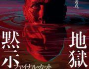 【映画】傑作の終着点『地獄の黙示録 ファイナル・カット』IMAXで期間限定上映