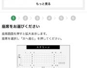 映画館の予約画面「座席余裕あり」