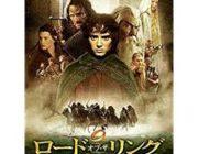 【映画】豪華すぎ!『ロード・オブ・ザ・リング』旅の仲間9人が再結集