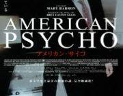 映画『アメリカン・サイコ』(2000)とは何だったのか?快楽殺人に溺れたヤッピー視点で、消費社会どっぷりの80年代バブルを風刺