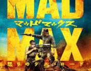 【映画】「マッドマックス 怒りのデス・ロード」9月に地上波初放送、過去3作もOA