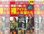 「女性の裸が出ている。」とクレーム!ムック本「映画で脱いだ裸のアイドル女優たち100」発売中止