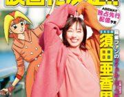 【麻雀】鈴木愛理の新曲が主題歌の麻雀映画『打姫オバカミーコ』がABEMAで公開されたので見ようぜ!