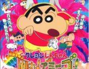 クレヨンしんちゃんの「踊れアミーゴ」とかいう映画www