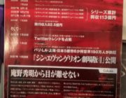 シン・エヴァの庵野監督、鬼滅の大ヒットに湧く映画業界にとんでもない広告を投じる