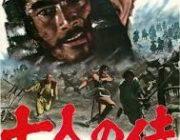 七人の侍という黒澤明監督映画見たけど