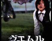 グエムル~漢江の怪物~という韓国映画