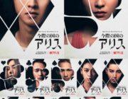 映画「今際の国のアリス」、ガチで面白そうだと話題に 世界よ、日本の映画をナメるなよ