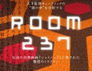 映画「シャイニング」の考察映画「ROOM237」をアマプラで見たんだが震えが止まらない。至る所にキューブリックのメッセージが隠されてた