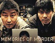 「殺人の追憶」とかいう映画