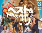 【特集】 映画秘宝2020年ベスト&トホホ映画決定!声優・悠木碧のオールタイムベストも!
